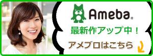 「RIPPLE~リプル~」アメーバブログバナー
