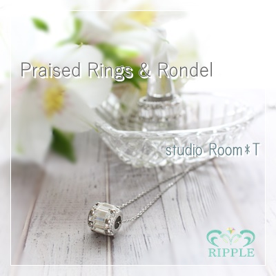 Praised Ring & Rondel