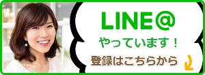 「LINE@」バナー