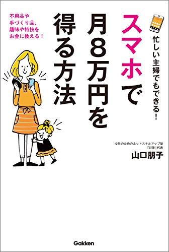 書籍「普通の主婦でもできる!スマホで月8万円を得る方法」